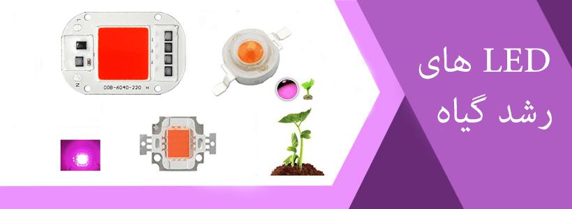 LED های رشد گیاه